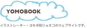 YOMO BOOK